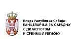 Kancelarija za saradnju sa dijasporom i Srbima u regionu